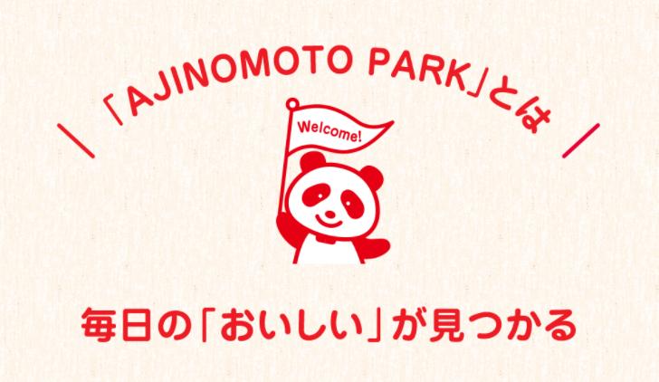 味の素、味の素パーク、ajinomoto、ajinomoto park