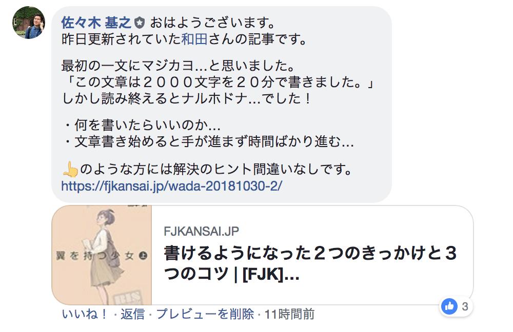 和田さんの記事