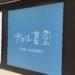 六本松の新しい憩いの場「チロル食堂」は通いたくなる